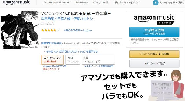 アマゾンでも Vクラシック Chapitre Bleu-青の章-が発売中です。
