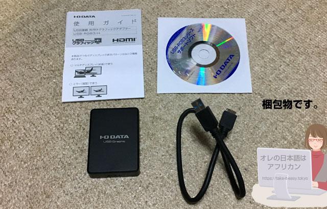 USB-RGB3/Hの内容物。