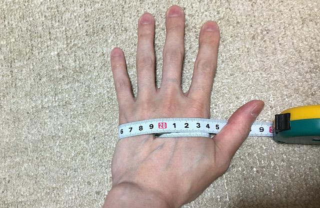 私の手のサイズは19cm