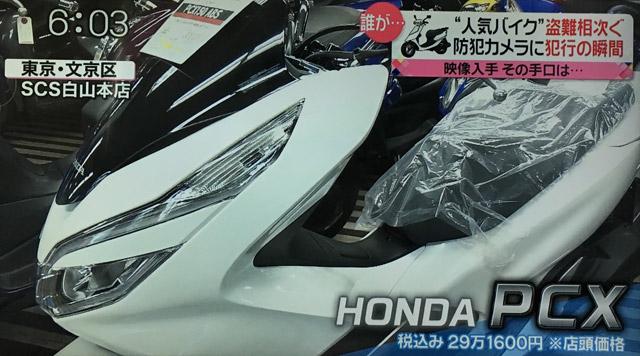 ホンダのPCX3代目 JF81モデル