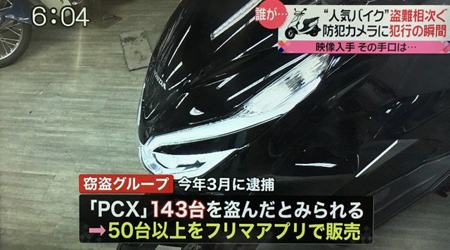 盗んだバイクはフリマアプリで転売されている。