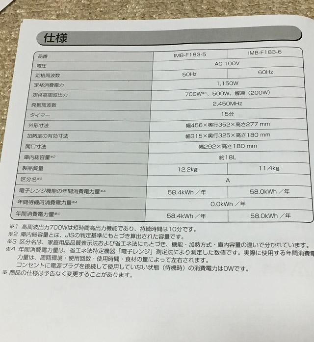 IMB-F183-6と兼用。