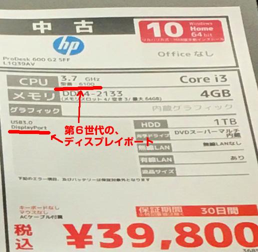 中古パソコンで4K対応モデルを買おう。