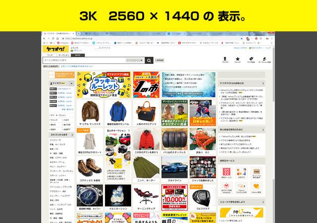 3K 2560 × 1050の表示領域