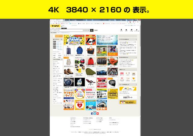 4k 3840 × 2160 の表示領域