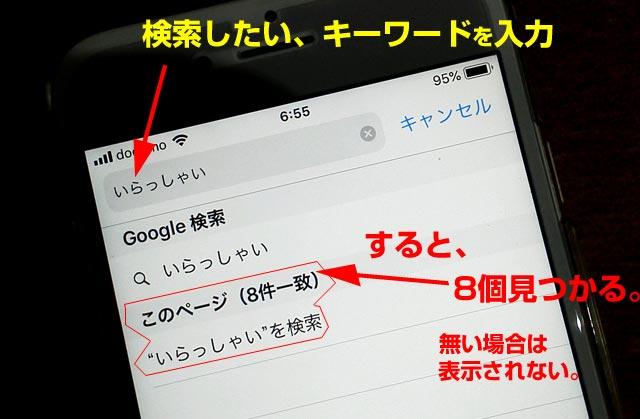 iphoneの検索方法5