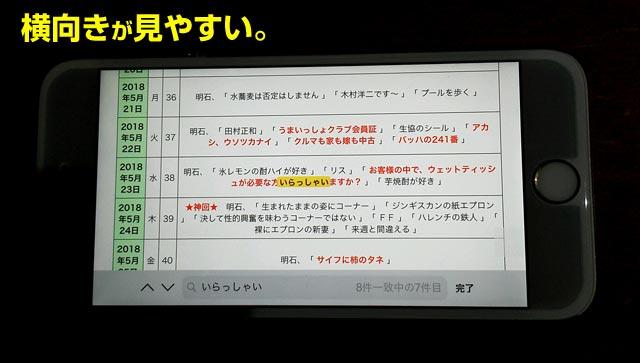 iphoneの検索方法8