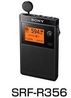 選局チャンネル切り替えがデジタルチューニングのラジオ、ソニーSRF-R356