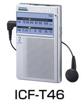 アナログラジオ・ソニーICF-T46