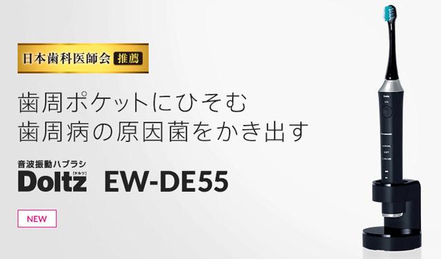 音波振動ハブラシEW-DE55-パ
