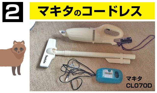 2.マキタの充電コードレス掃除機 CL070DSを買いました。