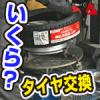 スタンドのタイヤ交換・組み換えはいくら?1本 500円から。