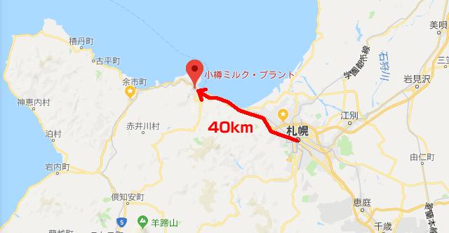 小樽までは距離40km
