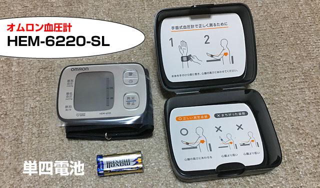 HEM-6220-SLオムロン血圧計は単四型電池