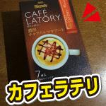 カフェラテリー、全種類の飲み比べ、味と甘さを比較してみました。