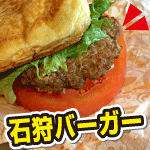 石狩バーガーとローストビーフバーガーを食べる。おいしい。茨戸ガーデン・ノースヒル。