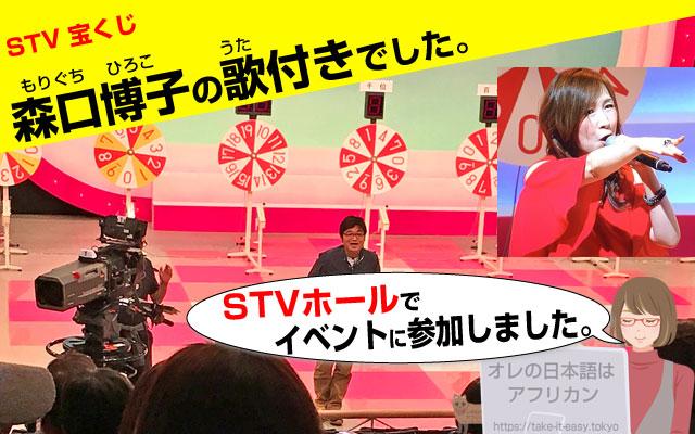 札幌STVホールで宝くじイベント。森口博子さんを見てきました。