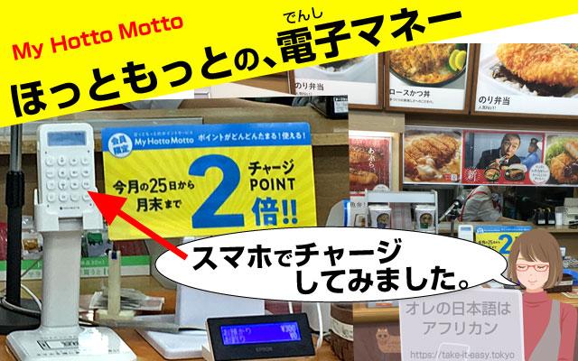ほっともっとはカード使えず。現金のみですが、電子マネーのMy Hotto Mottoを登録してみた。