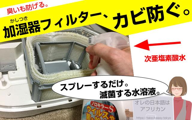 加湿器フィルターの臭いとカビを防ぐ。ノロキラーSスプレーは効果的。