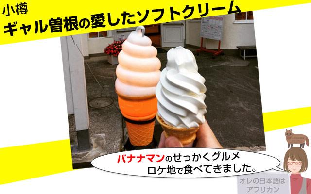 バナナマンのせっかくグルメ。ギャル曽根の愛したミルクプラントのソフトクリーム。
