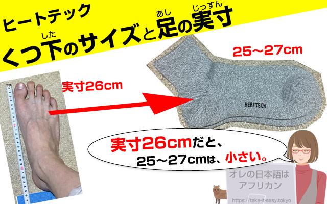 ヒートテックくつした。足26cmだとサイズ25~27cmは小さいので注意。