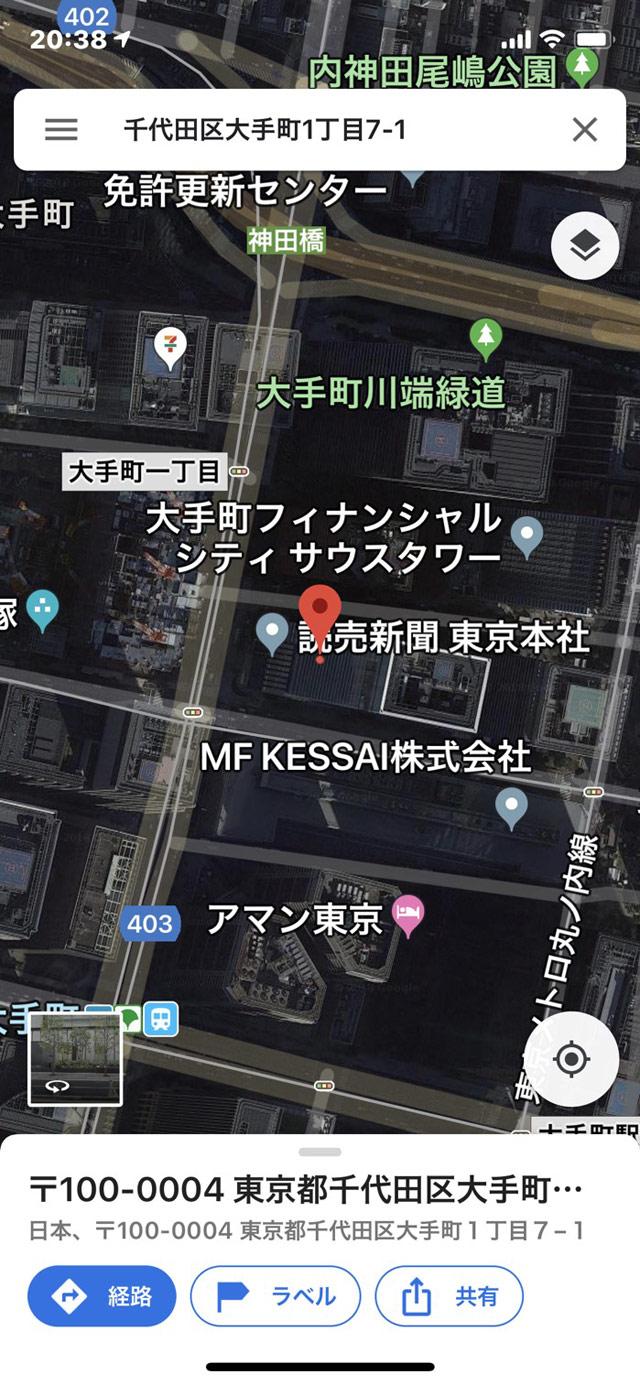 東京、読売巨人軍本社