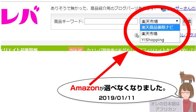 カエレバで、Amazon直接リンクができなくなった。復活させよう。