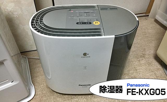 加湿器FE-KXG05
