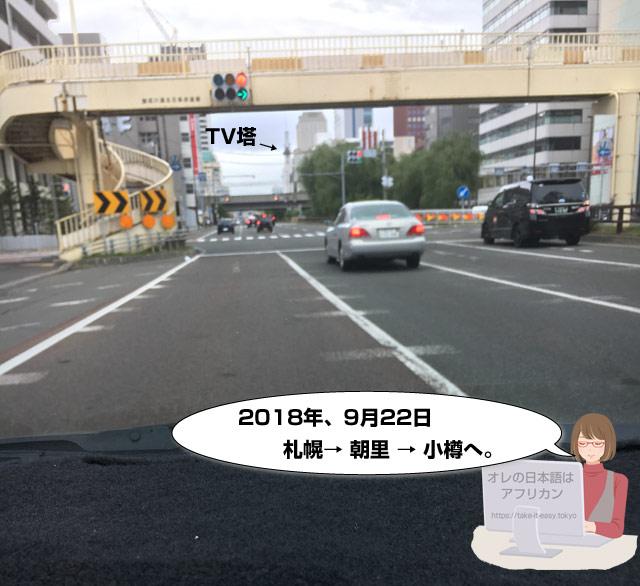札幌から小樽に向かいます。
