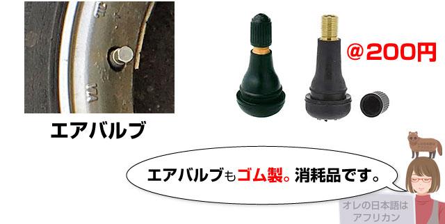 エアバルブ・ゴムバルブは250円から500円