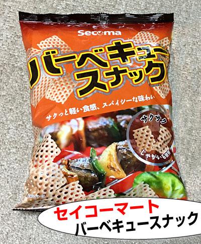 セイコーマートのバーベキュースナック味