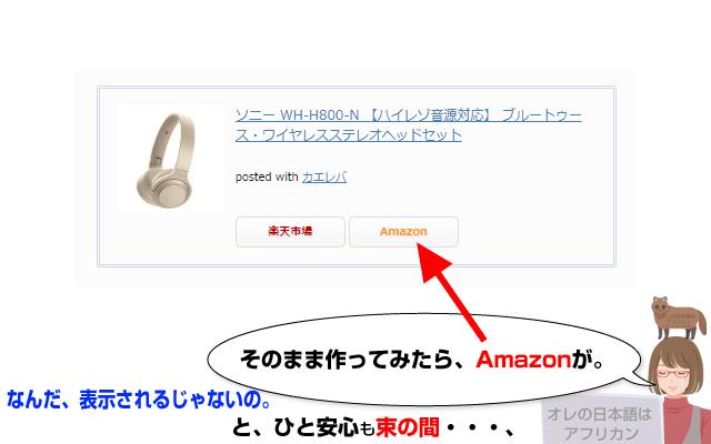 選べない状態でもAmazonリンクは生成される。