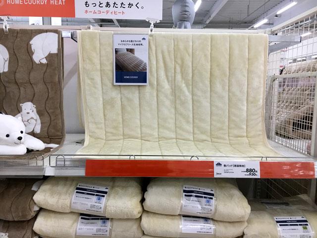 冬用の敷きパッドを買いにイオンへ。