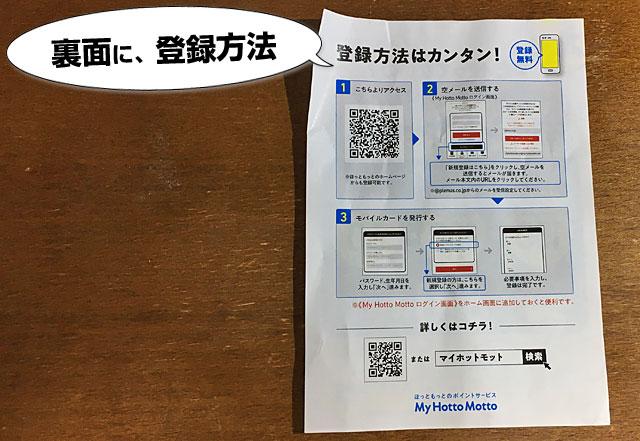 裏面には電子マネー登録手順が。