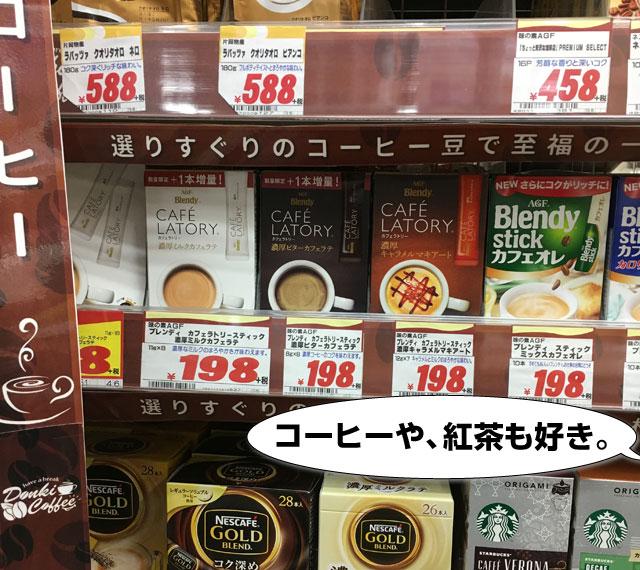 コーヒーや紅茶も好き。カフェラトリーシリーズ