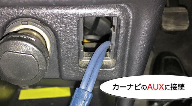 カーナビのAUXにオーディオケーブルを接続