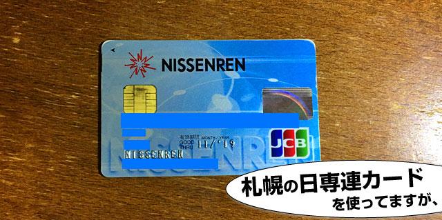 ニッセンレンカード