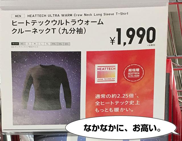 超極暖は高い。1,990円