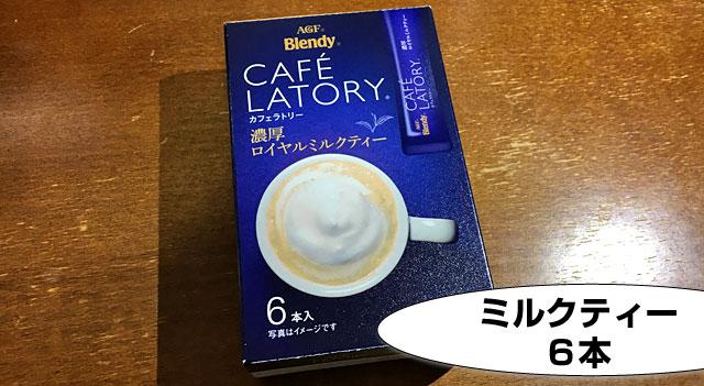 cafe latory濃厚ロイヤルミルクティー