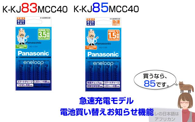 急速充電対応のエネループK-KJ85MCC40とK-KJ83MCC40の違い