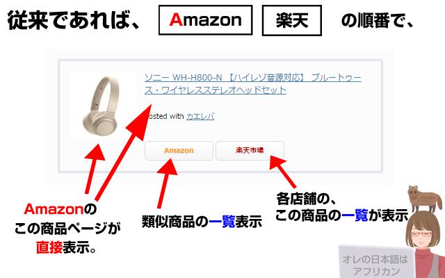 以前はアマゾンの直接リンクがあった