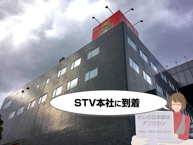 STV本社ビルに到着