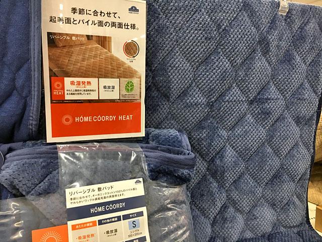 もこもこで暖かそうなベッドマット用敷きパッド