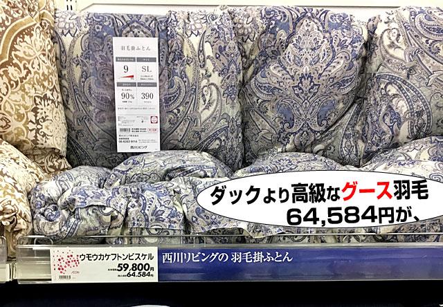 高級品グースダウンを使った羽毛布団64,584円が