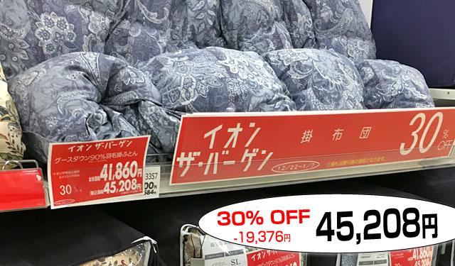 イオンザバーゲンで30%OFF 45,208円と羽毛布団が激安で買える。