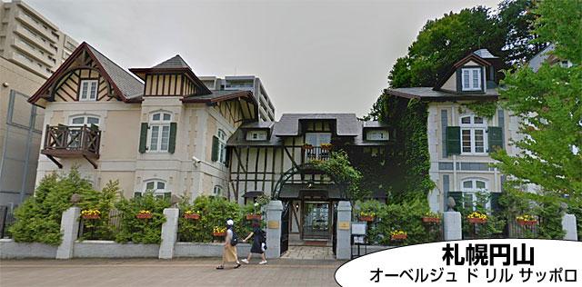 ルバエレンタル(札幌円山)