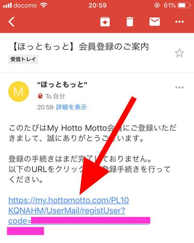 ほっともっとメールが届くので、リンクへアクセス。