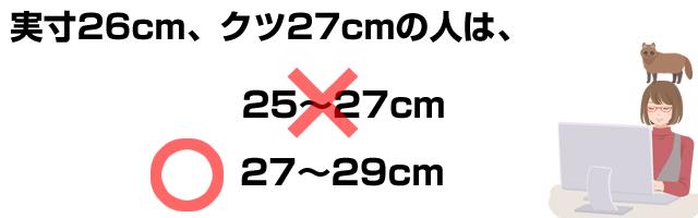 実寸26cmの人は、27-29cmサイズを買おう。