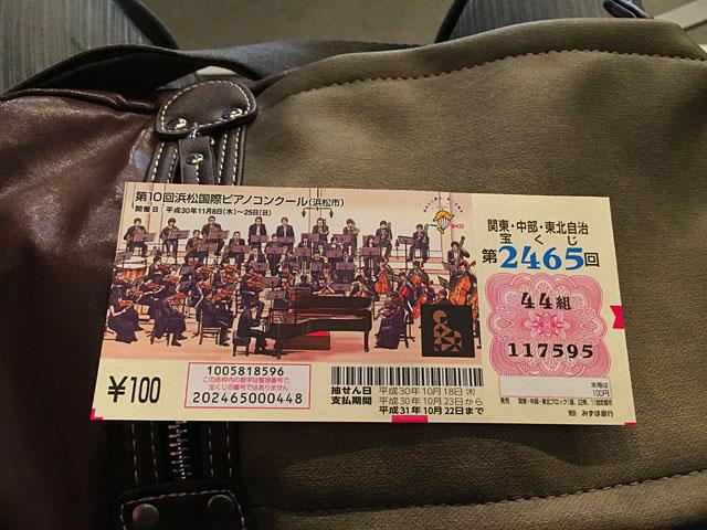 入場の際に1枚だけ宝くじを貰いました。