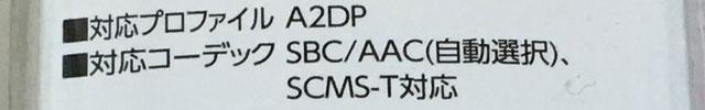 対応コーデックはAAC